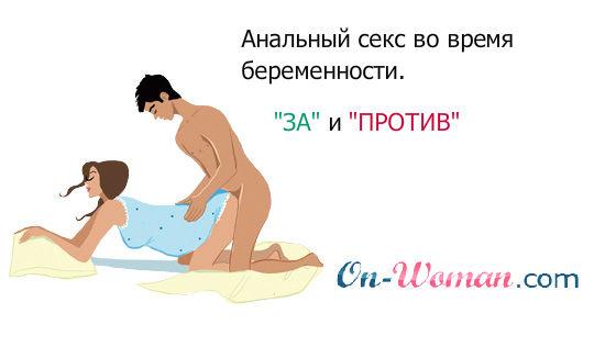 Занятия анальным сексом во время беременности.